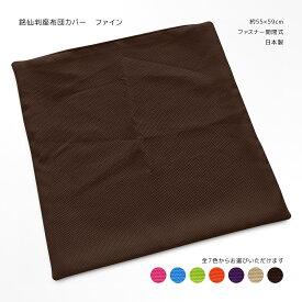 座布団カバー 銘仙判サイズ 約55×59cm ファイン まる洗いOK ウォッシャブル 派手 無地 座ぶとんカバー ファスナー開閉式 日本製
