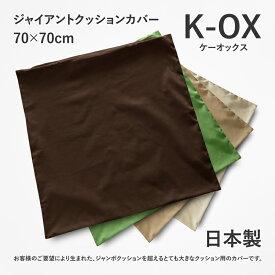 ジャイアントクッション用カバー K-OX(ケーオックス) 約70×70cm ファスナー開閉式