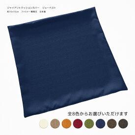 ジャイアントクッションカバー J-Best(ジェーベスト) 素縫い仕様 70×70cm用