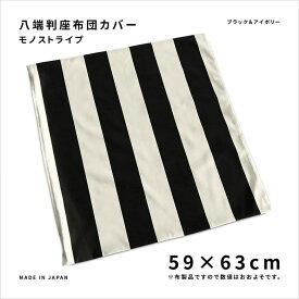 座布団カバー 八端判サイズ 約59×63cm モノストライプ 綿100% まる洗いOK ウォッシャブル 縦縞模様 ブラック&アイボリー 北欧 モノトーン 座ぶとんカバー ファスナー開閉式 日本製