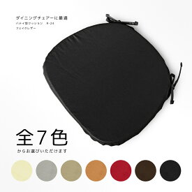 クッション バテイ型 椅子 約43×38×4cm R-24 PU 合皮 ポリウレタン 合成皮革 フェイクレザー 素縫い ひも付き 両面共生地 ウレタンフォーム バテイクッション 馬蹄クッション ダイニングチェアーの座面クッションやベンチクッションとして 日本製