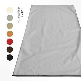 長座布団カバー 約68×120cm R-24 フェイクレザー 素縫い両面仕様 長辺ファスナー開閉式 丸洗いOK ウォッシャブル 合皮 合成皮革 高級感 大判サイズ 東北判サイズ 長ざぶとんカバー 日本製 国産品 MADE IN JAPAN