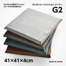 ウレタンシートクッション G2(ジーツー) 41×41×4cm 【45×45cmの背あてクッションカバーとクッション用ウレタン中材のセット販売!別々で買うよりお得な価格になっております!】