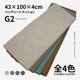 2Pベンチシートクッション G2 約43×100×4cm フローリングクッション フロアークッション ウレタンクッション ツインベンチ 無地 厚手 日本製