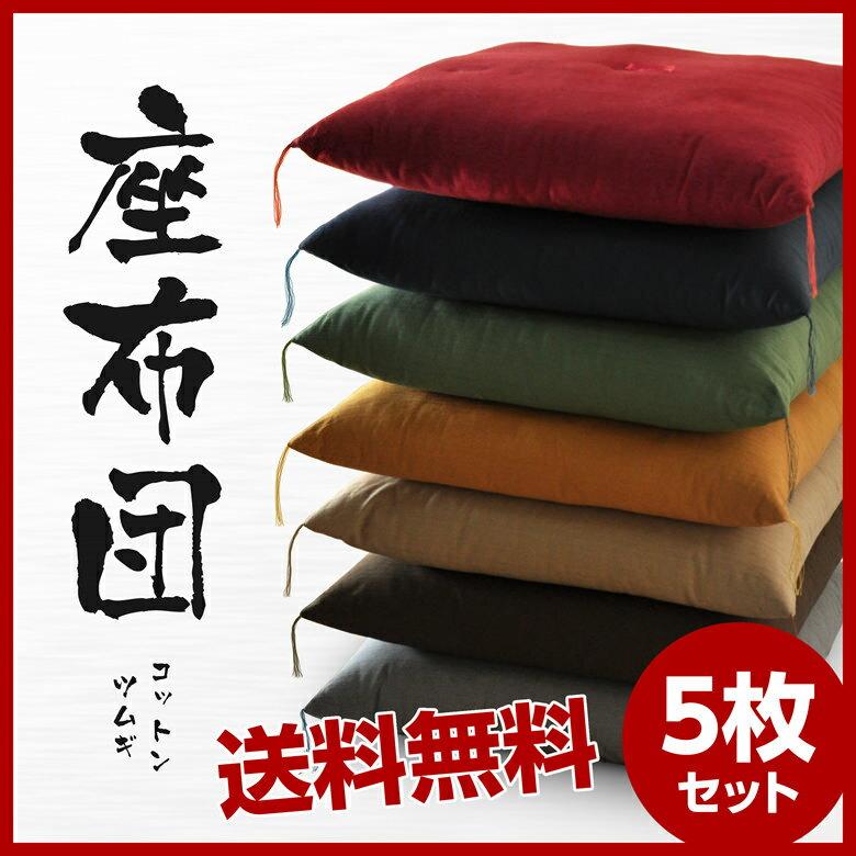 【5枚セットで超特価】【送料無料】銘仙判座布団 本体 COTTON TSUMUGI(コットンツムギ) ガワサイズ約55×59cm