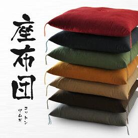 座布団 本体 約63×68cm 緞子判 コットンツムギ ガワサイズ ふさ付き 素縫い 両面共生地仕様 中材反毛わた 日本製 座ぶとん