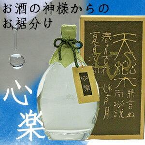 日本酒 最高級 小鼓 心楽(しんらく) 西山酒造場山田錦 大吟醸 16度以上17度未満 デザイン瓶 720ml
