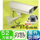 SA-49876 防犯カメラ・監視カメラ 52万画素カラー 赤外線LED56個内蔵 屋外用防犯カメラ f=6.0mm(画角:水平43度、垂直33度) 700TVL