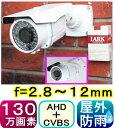 【SA-50791】防犯カメラ・監視カメラ 130万画素(1200TVL)カラー 赤外線LED内蔵 屋外用防犯カメラ f=2.8〜12mm(画角:水平85〜23度)
