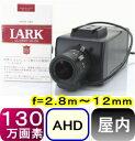 【SA-50856】AHD防犯カメラ 137万画素(720p)屋内仕様ハイビジョン防犯カメラ1.37メガピクセルSONY Exmor CMOSイメージセンサー使用 f=2.8〜12mmDCオートアイリ