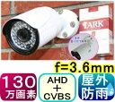 【SA-51018】 防犯カメラ・監視カメラAHD 130万画素)Aptina-130 f=3.6mm