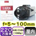 【SA-50935】 防犯カメラ・監視カメラAHD-H(1080P) 220万画素SONY製CMOS f=5〜100mm