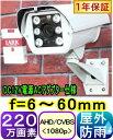 【SA-50961】220万画素 耐寒仕様 屋外用ヒータ−+ファン内蔵防犯カメラ AHD&CVBS(アナログ)信号切替出力(2in1) f=6〜…