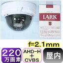 【SA-50976】 防犯カメラ・監視カメラAHD-H(1080p)220万画素SONY製CMOS f=2.1mm