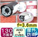 【SA-50996B】AHD&CVBS 防犯カメラ・監視カメラ 130万画素)omnivision 1.3Megapixel CMOS f=3.6mm
