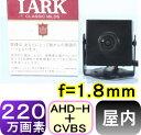 【SA-51003】AHD-H 220万画素防犯カメラ (1200TVL)屋内用超広角レンズカラ−CCDカメラf=1.8mm 画角: 水平約133度