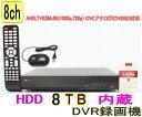 【SA-51179】8CH DVR録画機(8TB HDD内蔵) AHD+TVI+CVI+CVBS対応DVR録画機