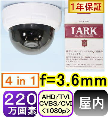 【SA-51201】防犯カメラ・監視カメラAHD-H(1080p)220万画素SONY製CMOS屋内用ド−ムカメラf=3.6mm