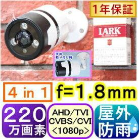 【SA-51212】220万画素 屋外用防犯カメラ   AHD&TVI&CVI(1080p)&アナログCVBS信号切替出力 4in1 f=1.8mm固定焦点超広角レンズ