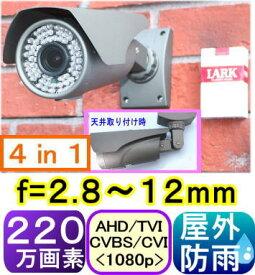 【SA-51240】220万画素 屋外防雨型防犯カメラAHD&TVI&CVI(1080p)&CVBS(アナログ)4in1 f=2.8〜12mmバリフォ−カルレンズレンズ