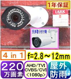 【SA-51252】 220万画素 屋外防雨型防犯カメラ AHD&TVI&CVI(1080p)&アナログCVBS切替可  f=2.8〜12mmバリフォ−カルレンズレンズ