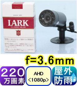 【SA-51268】220万画素 屋外用防犯カメラ AHD(1080p) f=3.6mm 画角:水平76度