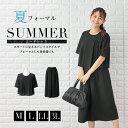 【値下げしました!!】あす楽 新商品 夏用 涼しい スカンツ スカーチョ ブラックフォーマル 喪服 礼服 ワンピース 即日…