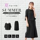 【5%offクーポン発行中】あす楽 夏物最終価格 新商品 夏用 涼しい スカンツ スカーチョ ブラックフォーマル 喪服 礼服…