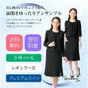 プレミアムアンサンブル ブラックフォーマル 日本製生地 喪服 冠婚葬祭 フォーマル専門店ならではの品質 m810