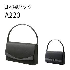 【5%offクーポン発行中】日本製バッグ あす楽 ブラックフォーマル バッグ 送料込 a220