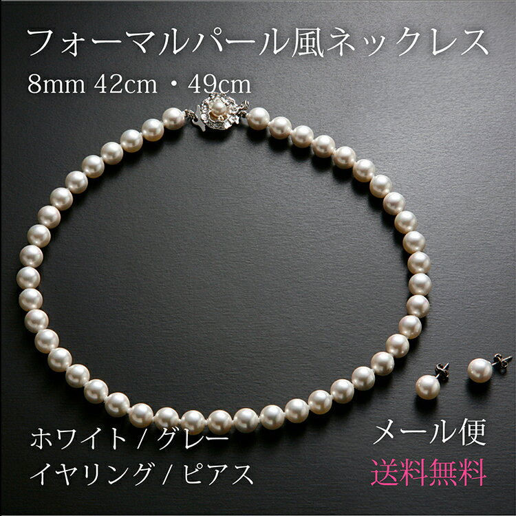 【メール便対応】 日本製 フォーマルネックレス お値打ち