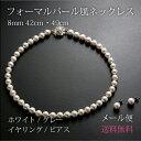 【メール便対応】 日本製 フォーマルネックレス お値打ち a226