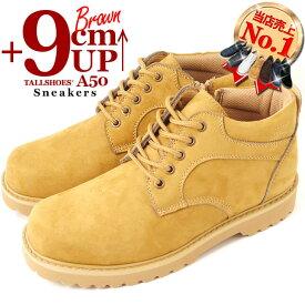 シークレットシューズ スニーカー 9cm シークレット トールシューズ シューズ メンズシューズ 厚底 スウェードシューズ ハイカットスニーカー ミディアムカットスニーカー 靴 通気性 背が高くなる靴 TALLSHOES A50-9cmBRN ブラウン