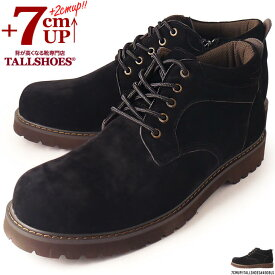 シークレットシューズ スニーカー 7cm シークレット トールシューズ シューズ メンズシューズ 厚底 スウェードシューズ ハイカットスニーカー ミディアムカットスニーカー 靴 通気性 背が高くなる靴 TALLSHOES A50BLS ブラック