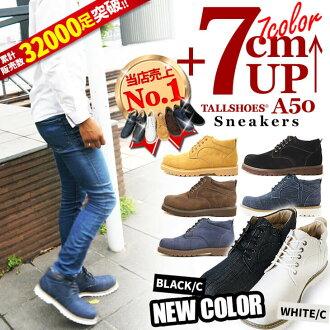 7 厘米高高底鞋 7 厘米高高底鞋在鞋 A50 起来绝对