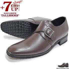 シークレットシューズ ビジネスシューズ メンズ 紳士靴 ビジネス ローファー ストレートチップ ウォーキング トールシューズ 3E 紐 通気性 撥水 学生 ダークブラウン 7cm /