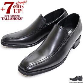 シークレットシューズ ビジネスシューズ メンズ 紳士靴 ビジネス ローファー ストレートチップ ウォーキング トールシューズ 3E 紐 通気性 撥水 学生 黒 7cm / 【kk5-120】