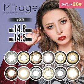 【ポイント20倍】カラコン Mirage ミラージュ ゆきぽよ 度あり カラーコンタクトレンズ 14.8mm 14.5mm 度あり 1ヶ月 1month 2枚 デカ目 盛り系 1ヶ月使い捨て マンスリー