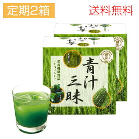 【定期購入】青汁三昧定期コース 2箱 (1箱=3.3g×60包入り)