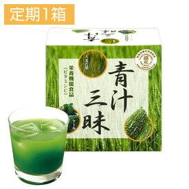 【定期購入】青汁三昧定期コース 1箱 (1箱=3.3g×60包入り)