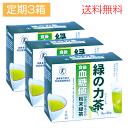 【定期購入】《特定保健用食品》緑の力茶 3箱【トクホのお茶/トクホ/お茶/緑茶/飲み物】