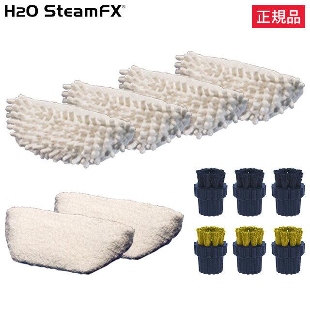 H2OスチームFX専用クリーニングセット