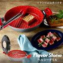 【公式】フレーバーストーン ヘルシーグリル レッド 【 フライパン グリルパン フタ付き 蓋つき グリル 魚 肉 ステー…