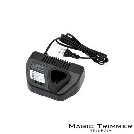 マジックトリマー 充電器