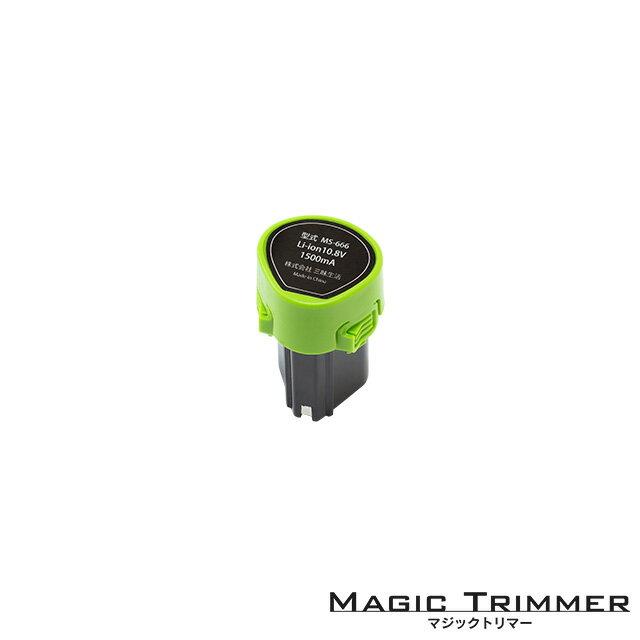 マジックトリマー リチウムイオンバッテリー