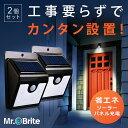 【正規品】ミスターブライト 2個セット 人感センサーライト