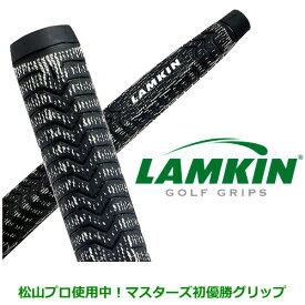 松山プロ・マスターズで使用!【送料無料】 LAMKIN Deep Etched Full-Cord Paddle Putter Grip(ラムキン・ディープ・エッチド・フルコード・パドルパターグリップ)