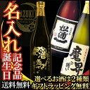 【誕生日 プレゼント】名入れ 酒ボトル【送料無料】2種類のお酒から選べる!! 焼酎 日本酒 名前入り おしゃれ 母の日 …