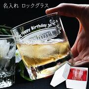 名入れグラス焼酎グラスロックグラス誕生日プレゼント父母男性女性誕生日名前入り日本酒コップ還暦祝い退職お礼退職祝い成人祝い昇進祝い結婚祝い記念品おしゃれ母の日父の日【送料無料】