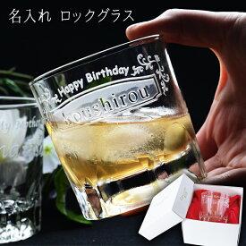 名入れ グラス ロックグラス 焼酎グラス 誕生日プレゼント 父 母 還暦祝い 退職祝い プレゼント 男性 女性 敬老の日 プレゼント ギフト 名前入り 古希祝い 記念品 おしゃれ 日本酒 コップ 【送料無料】